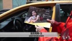 美国纽约出租车司机2018日历火辣上市