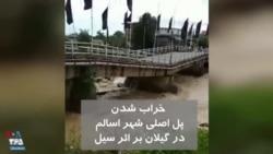 پل اصلی اسالم در گیلان بر اثر سیلاب خراب شد