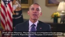Президент Барак Обама – о юбилее Службы Национальных парков США.