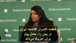 فاطمه الاسرار اقدامات ایران در یمن را، حامل پیام برای آمریکا میداند