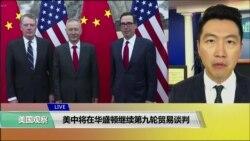 VOA连线(黄耀毅):美中将在华盛顿继续第九轮贸易谈判