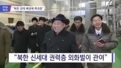 """[VOA 뉴스] """"북한 경제 배경에 특권층"""""""