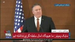 وزیر خارجه آمریکا: تحریم های آمریکا، پسر حسن نصرالله را نیز شامل شده است