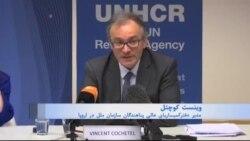 کمیساریای عالی ملل متحد: رویکرد اتحادیه اروپا در قبال پناهندگان تغییر کند