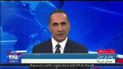 جزئیات تحریم بانک پارسیان در گزارش پیام یزدیان