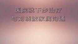 匿名视频显示医生称刘晓波目前状态可以 (Video from YouTube)
