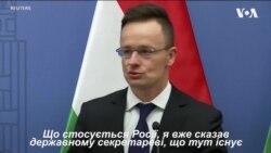 Угорщині набридло, коли говорять, що у країни гарні відносини з Росією, - міністр закордонних справ Угорщини. Відео