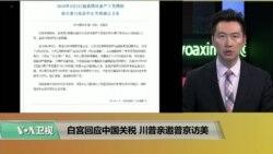 时事看台(黄耀毅):白宫回应中国关税,川普亲邀普京访美