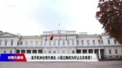 时事大家谈:首开欧洲台湾代表处,小国立陶宛为何让北京难受?