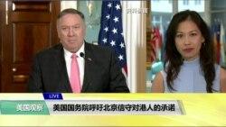 VOA连线(张蓉湘):美国国务院呼吁北京信守对港人的承诺