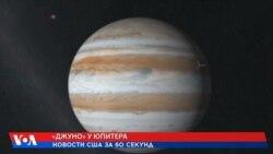 Новости США за 60 секунд. 5 июля 2016 года.