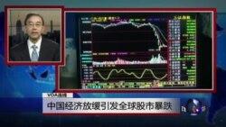 VOA连线:中国经济放缓引发全球股市暴跌