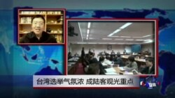 VOA连线:台湾选举气氛浓,成陆客观光重点