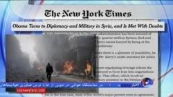 سیاست اوباما در سوریه و چالشهای اقتصادی روحانی در نشریات انگلیسی زبان