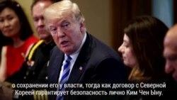 Северная Корея – сделка или санкции