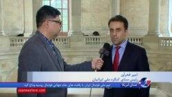 گزارش فرهاد پولادی از کنفرانس گذار دموکراتیک ایران در واشنگتن