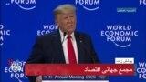 نسخه کامل سخنرانی پرزیدنت ترامپ در مجمع جهانی اقتصاد