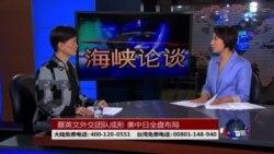 海峡论谈: 蔡英文外交团队成形 美中日全盘布局?