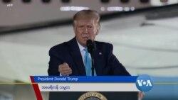 သမၼတ Trump ရဲ႕ မဲႏွစ္ႀကိမ္ေပးဖို႔ မွတ္ခ်က္ အျငင္းပြားစရာျဖစ္