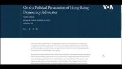 美國國務卿蓬佩奧譴責港府政治迫害民主倡導者