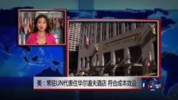VOA连线:美:常驻UN代表住华尔道夫酒店 符合成本效益