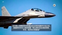 反映美国政府政策立场的视频社论:中华人民共和国威胁台湾