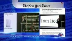 نگاهی به مطبوعات: اسناد ارائه شده از برنامه جنگ افزار هسته ای ایران توسط اسرائیل