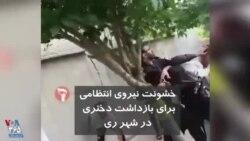 خشونت نیروی انتظامی برای بازداشت دختری در شهر ری