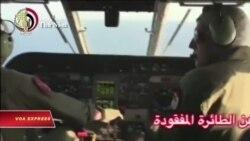 Phải chăng tai nạn máy bay EgyptAir là do khủng bố?