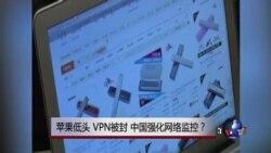 时事大家谈:苹果低头,VPN被封,中国强化网络监控?
