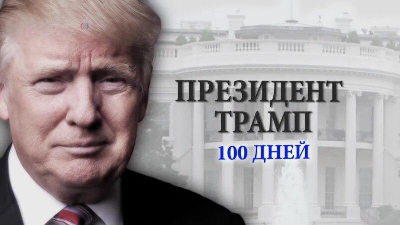президент трамп специальный выпуск