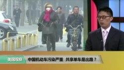时事看台:中国机动车污染严重,共享单车是出路?
