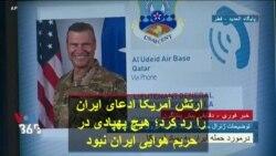 فایل صدای مقام نظامی آمریکا که ادعای جمهوری اسلامی درباره پهپاد را رد کرد؛ ایران صراحتا دروغ میگوید