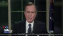 آمریکا جورج اچدبلیو بوش را چگونه به یاد می آورد