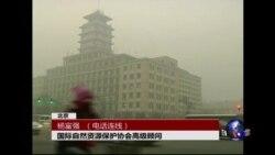 VOA连线:中国鼓励公众参与污染调查