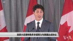 加拿大总理特鲁多承诺努力与美国达成协议