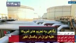 نگاهی به تحریم های آمریکا علیه ایران در یکسال اخیر