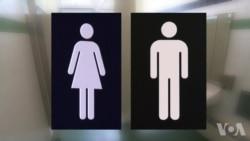 美国万花筒:我也说两句:跨性人和公共洗手间争议