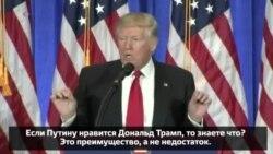 Трамп: «Вы действительно думаете, что Хиллари была бы жестче с Путиным?»