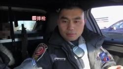 走进美国: 中国厨师当上美国警察 (上)