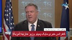 کنفرانس خبری مایک پمپئو وزیر خارجه آمریکا؛ اشاره به پیشنهاد کمک به ایران برای مقابله با کرونا