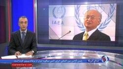 یوکیا آمانو: مقامات ایران به اجرای برجام پایبند هستند
