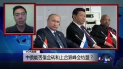 VOA连线:中俄能否借金砖和上合双峰会结盟?