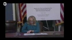 Мюллер: чтение вслух. Демократы устроили чтения доклада спецпрокурора
