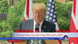 پرزیدنت ترامپ: ایران هرگز نباید به سلاح هستهای دست یابد