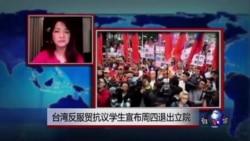 VOA连线:台湾反服贸抗议学生宣布周四退出立院