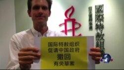 时事大家谈: 中国新法管理境外非政府组织,美国担忧