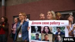 """Demonstrators rally in solidarity with arrested journalists, in Minsk, Belarus, Sept. 3, 2020. The poster, depicting some of the detained, reads: """"They [only] did their job."""" (Svaboda.org - RFE/RL)"""