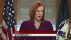 VOA连线:美国证实中国曾提供贪腐在逃者优先名单