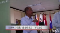 """菲防长:中国扩建岛礁行为""""不可接受"""""""